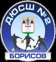 ДЮСШ-2 Борисов