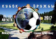 Кубок Дружбы 2017