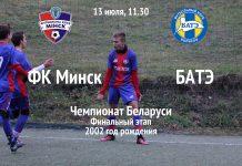 ФК Минск - БАТЭ 2002