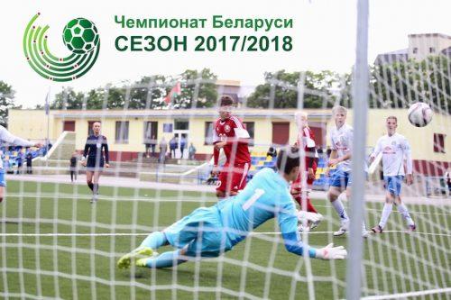 чемпионат беларуси по футболу 2018 высшая лига