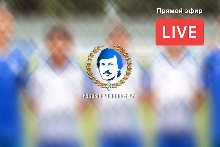 Расписание матчей Кубок Курненина