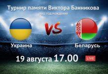 Украина - Беларусь