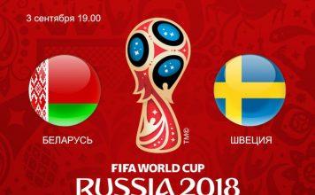 Билеты на матч Беларусь - Швеция