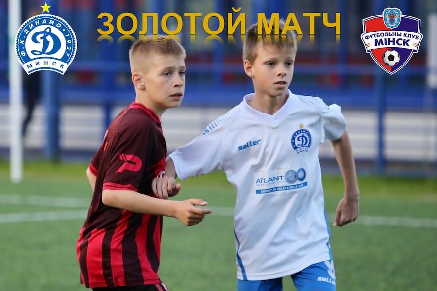 Золотой матч Динамо Минск - ФК Минск
