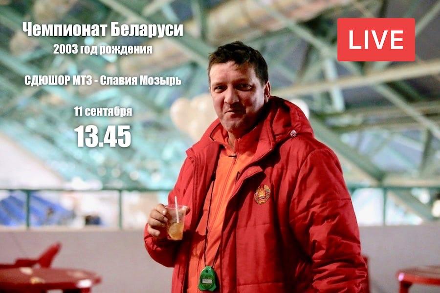 СДЮШОР МТЗ - Славия Мозырь