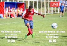 ФК Минск - Ислочь, Динамо Минск - Витебск