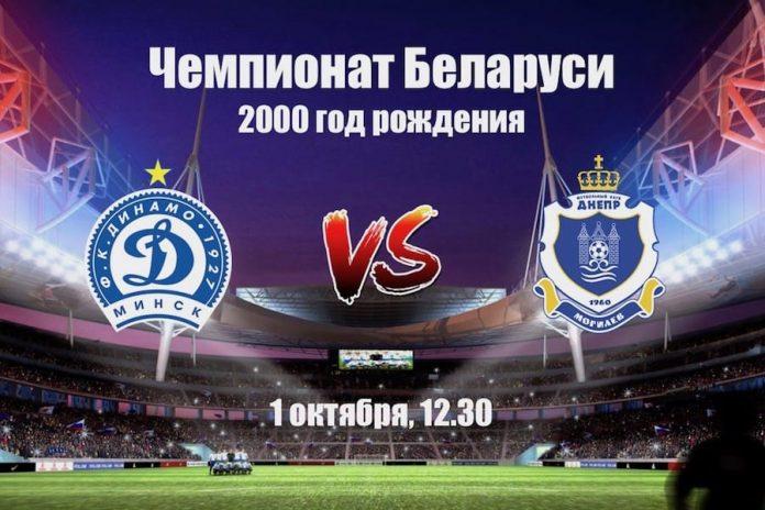 Динамо Мн - Днепр