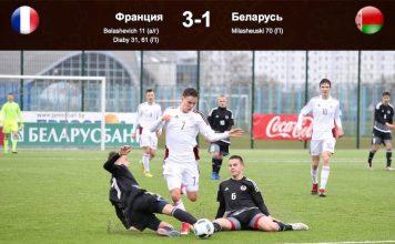 Франция - Беларусь U-17