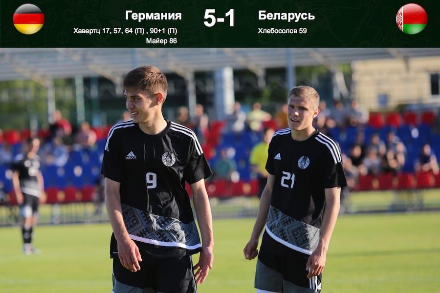 Германия - Беларусь U-19