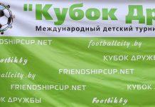 Кубок Дружбы
