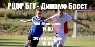 РЦОР БГУ - Динамо Брест