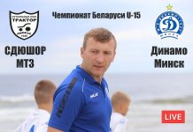 СДЮШОР МТЗ - Динамо Минск