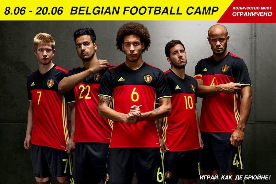 Бельгийский кемп