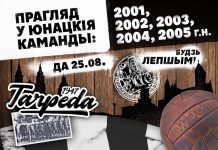 Набор в Торпедо Минск