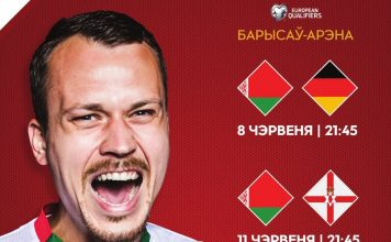 Беларусь - Германия