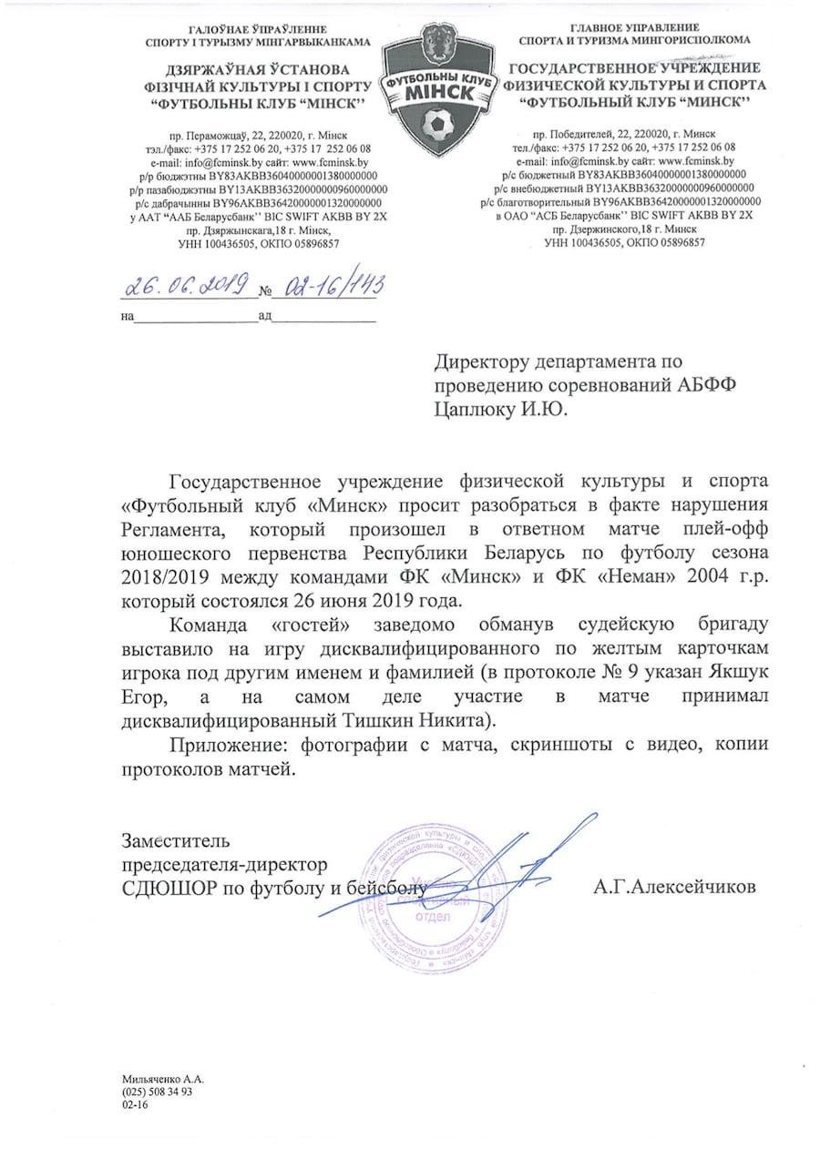 ФК Минск, письмо АБФФ