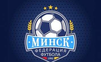 Федерация Футбола Минска