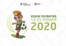 Кубок Развития-2020